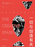 一切与创造有关:想象力如何创造人类(了解人类世界演变的指南)