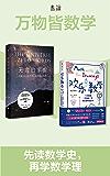 万物皆数学(欢乐数学从身边学懂数学理论,无言的宇宙24个公式领略数学发展,事半功倍学数学)(套装共2册)