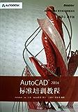 Autodesk官方标准教程系列:AutoCAD 2014标准培训教程