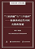 """""""三次跨越"""" 与 """"三个选择""""——陈独秀对近代中国出路的探索(谷臻小简·AI导读版)(带你了解陈独秀对近代中国出路的探索…"""