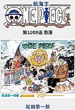 航海王/One Piece/海贼王(第1009话:奈落)