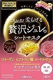 UTENA 佑天兰 PREMIUM PUReSA 黄金果冻面膜 胶原蛋白 透明质酸蜂王浆 玫瑰香 33g×3片装 【日本…
