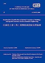 GB50453-2008石油化工建(构)筑物抗震设防分类标准(英文版) (English Edition)