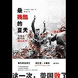 最残酷的夏天:美国人眼中的越南战争(2019版)【《洛杉矶时报书评》头版推荐,被译成15种语言畅销全球!普利策奖得主菲利…