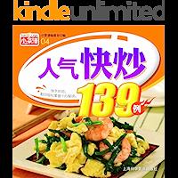 人气快炒139例 (小菜谱)