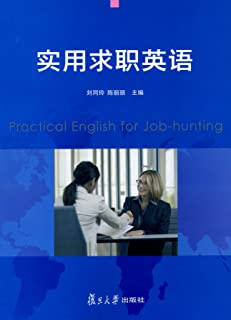 实用求职英语 (English Edition)
