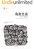 """乌合之众:大众心理研究(""""改变世界的二十本书""""之一,看透大众心理操纵术,豆瓣五星译本、法语直译,一字未删) (译林人文精…"""