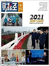 《财经》2021 :预测与战略