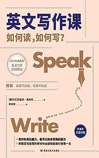 英文写作课:如何读,如何写? (中英文对照,百年经典教程,英文写作实用指南,既是经典,也是考点)
