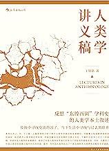 """人類學講義稿(反思""""東腔西調""""學科史的人類學本土敘述,堪稱專為國內院校量身打造的本土教材。)"""