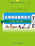 实用现场急救技术 (急诊急救知识培训教材)