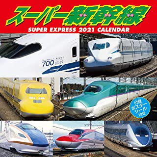 *新干线 2021年 日历 壁挂式 CL-431