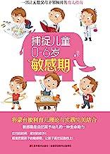 捕捉儿童0-6岁敏感期(畅销全球60年)