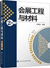 会展工程与材料(第二版)