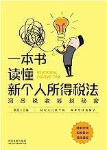 一本书读懂新个人所得税法
