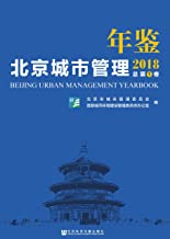 北京城市管理年鉴(2018/总第1卷)