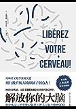 解放你的大脑(神经工效反思教育,法国《最强大脑》科学顾问的大脑解放宣言!刻意练习 给事物装上把手=脑力激增20倍!)