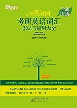 (2021)恋练有词考研英语词汇识记与应用大全