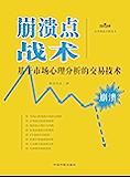 崩溃点战术:基于市场心理分析的交易技术 (理财学院炒股大智慧系列)