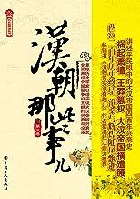 汉朝那些事儿.第五卷 (历史新阅读丛书 5)