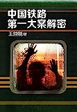 中国铁路第一大案解密(让亿万人心惊肉跳,闻之色变的铁路悬案!翻开本书,揭密30年前中国铁路凶杀案的破案过程!)
