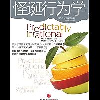 怪诞行为学:可预测的非理性 (天天经济学)