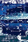 佩拉宫的午夜:现代伊斯坦布尔的诞生【查尔斯·金用了二十七年构思、三年写完这部以佩拉宫的历史沉浮为主线的历史著作】 (甲骨…