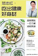 范志红:吃出健康好身材: 一经上市已火速加印8次,持续热销。数万读者亲测有效,口碑好评