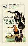 鸟类圣经:世界最伟大的鸟类图谱