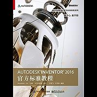 Autodesk Inventor 2016官方标准教程 (Autodesk官方标准教程系列)