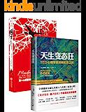 变态心理:如何成为一个成功的疯子(天生变态狂+疯子)(套装共2册)
