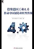 借鉴德国工业4.0推动中国制造业转型升级