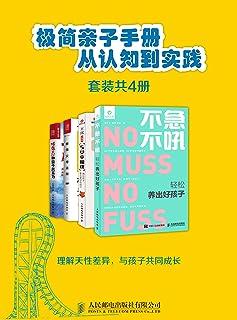 极简亲子手册:从认知到实践(套装共4册)(理解天性差异,与孩子共同成长!)