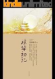 瑶华初记 (网络超人气言情小说系列 98)