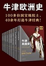 牛津欧洲史(100多位国宝级院士,40余年打造牛津经典!英国史、法国大革命史、第一次世界大战史、第三帝国史、中世纪欧洲史、拜占庭史、维京海盗史、古希腊史、古罗马史)