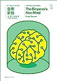 第一推动丛书·综合系列:皇帝新脑(新版)(2020诺贝尔物理学奖、渥夫物理奖得主 罗杰·彭罗斯作品!解答人类最大谜题:人…