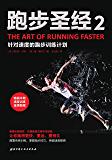 跑步圣经2: 英国畅销不败,金牌教练传授毕生经验,让你跑得更快、更远、更持久