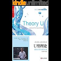 U型理论:感知正在生成的未来(全新升级版) (财富汇)