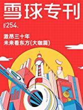 雪球专刊254期——激昂三十年,未来看东方(大咖篇)
