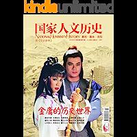 國家人文歷史 半月刊 2013年04期
