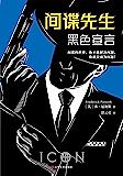 间谍先生:黑色宣言(读客熊猫君出品。惊动世界四大情报组织的间谍小说大师福赛斯!间谍的世界,你不能解决问题,你就会成为问题…