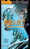机器人来了:人工智能时代的人类生存法则(得到APP《李翔知识内参》课程图书;人工智能快速发展,无论你的职业、学位或者经验…