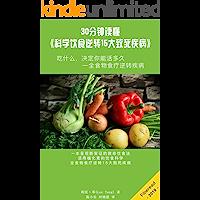 30分钟读懂《食疗圣经:科学饮食逆转15大致死疾病》(吃什么,决定你能活多久——全食物食疗逆转疾病)