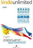 品牌洗脑:珍藏版(营销大师马丁·林斯特龙全面解密你意想不到的营销策略,值得每一位消费者及市场、营销、广告、公关从业人员认…
