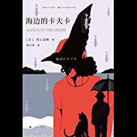 海边的卡夫卡【平行世界隐喻中,关于战争的记忆,关于父亲的往事。连续畅销16年,中译本发行量超百万册,走进村上春树平行世界…