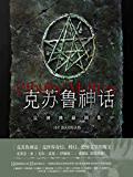 克苏鲁神话众神典藏图集【它是世界现代神话的代表,与《魔戒》、《冰与火之歌》所代表的古代神话是二分天下的欧美两大神话体系…