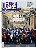 《财经》2020年第15期 总第592期 旬刊