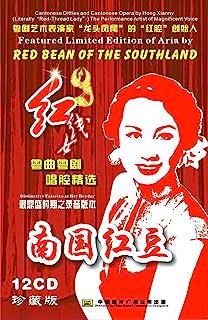 南国红豆:红线女粤曲粤剧唱腔精选(12CD 珍藏版)