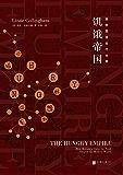 饥饿帝国:食物塑造现代世界(饥饿与味道是推进文明进程的重要力量)