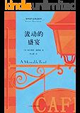 海明威作品精选系列:流动的盛宴(纪念海明威诞辰120周年特别出版,海明威自传性非虚构写作,一部关于巴黎艺术家的交往史与回…